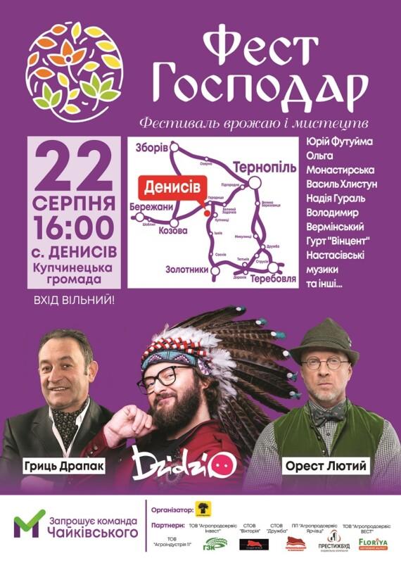 Тернополян запрошують на «Фест Господар» (АНОНС)