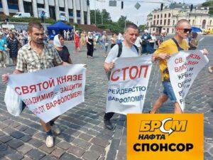 """Службу безпеки просять перевірити """"БРСМ-нафту"""" через підозри у фінансуванні акцій протесту Московського патріархату"""