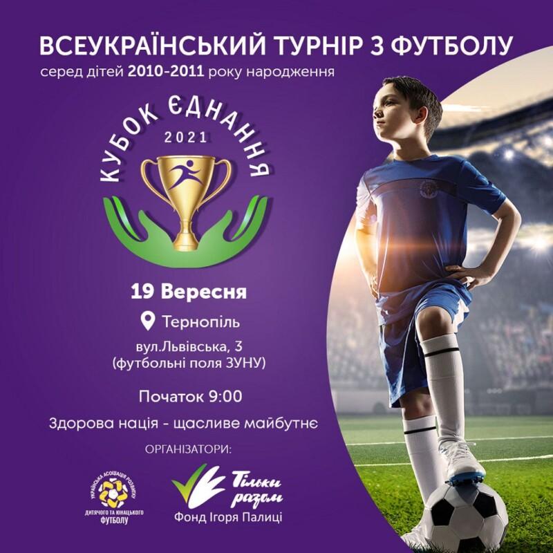 Юні футболісти з Тернопільщини візьмуть участь в наймасштабніших спортивних змагання України (АНОНС)