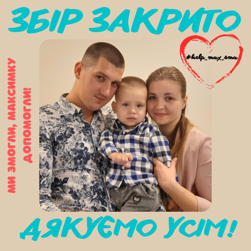 Максимчик Антонишин сьогодні виграв дороговартісну вакцину в лотерею
