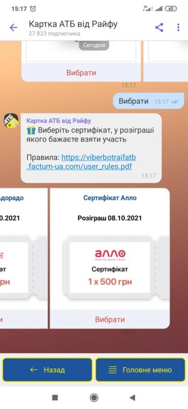 Власниками нових банківських карток АТБ-Pay стали вже більш як 350 тисяч українців: які переваги, нові можливості та призи вони одержали