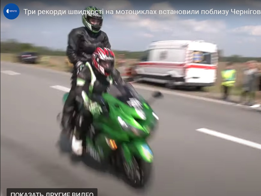 """""""Фантастична швидкість 300+"""": гонщиця з Тернопільщини і англієць встановили світовий рекорд (ВІДЕО)"""