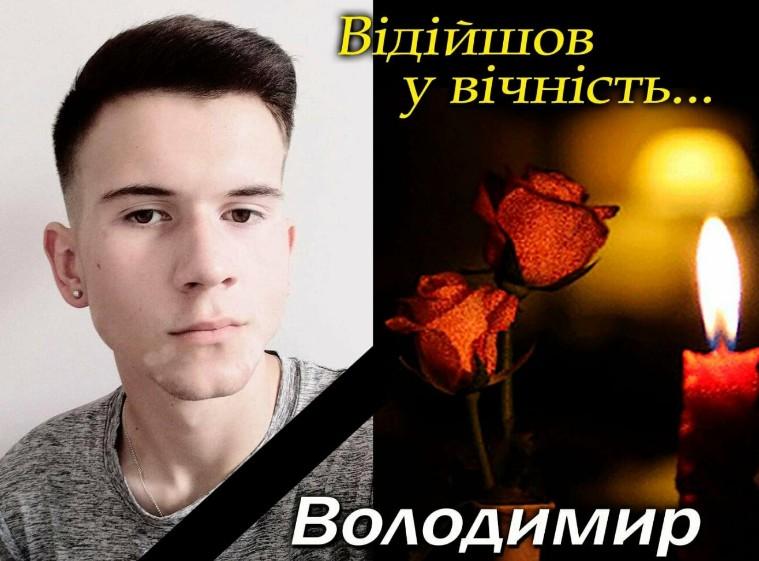Боровся 17 років: відійшов у вічність юнак з Тернопільщини, що все життя протистояв раку (ФОТО)