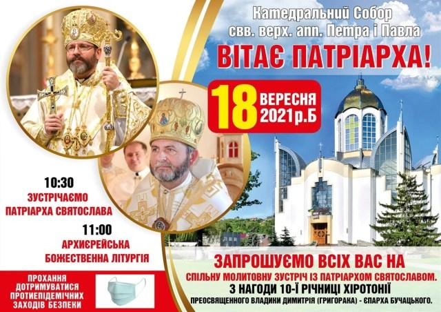 До Чорткова завітає Блаженніший Святослав (Шевчук) – глава УГКЦ