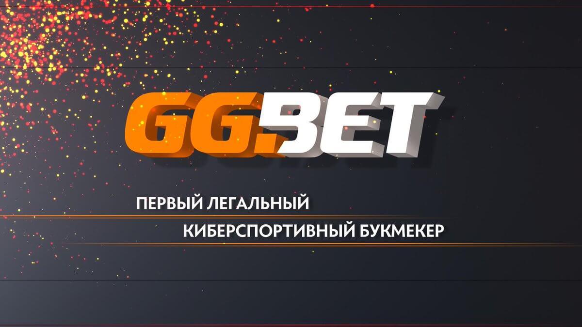 Ставки на спорт и киберспорт онлайн в GG.BET
