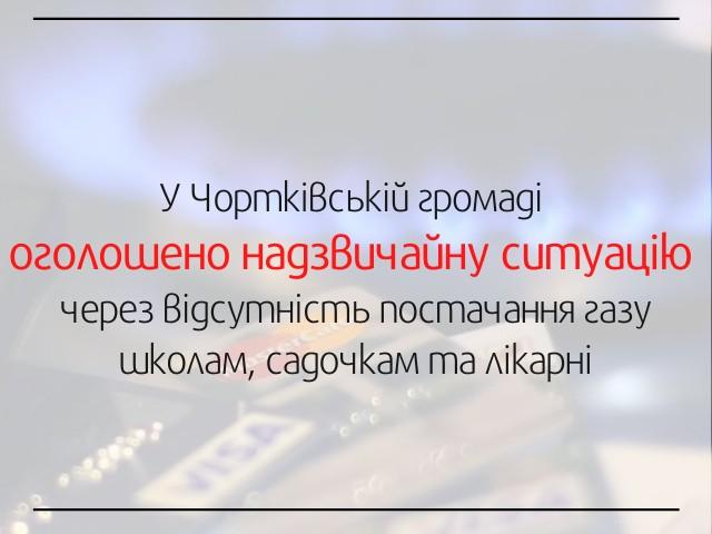 На Чортківщині оголосили надзвичайну ситуацію