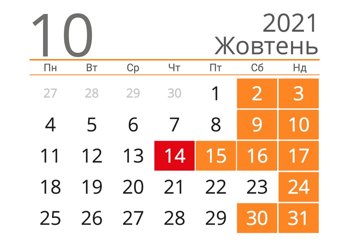 Повідомили, скільки у жовтні буде в українців вихідних