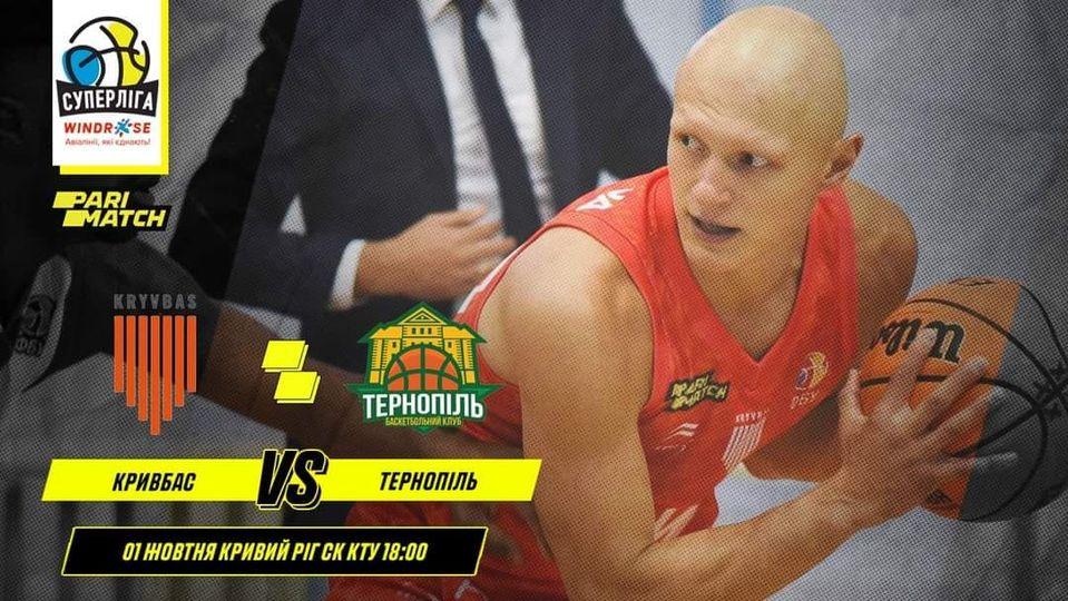 БК Тернопіль зазнав прикрої поразки у Кривому Розі