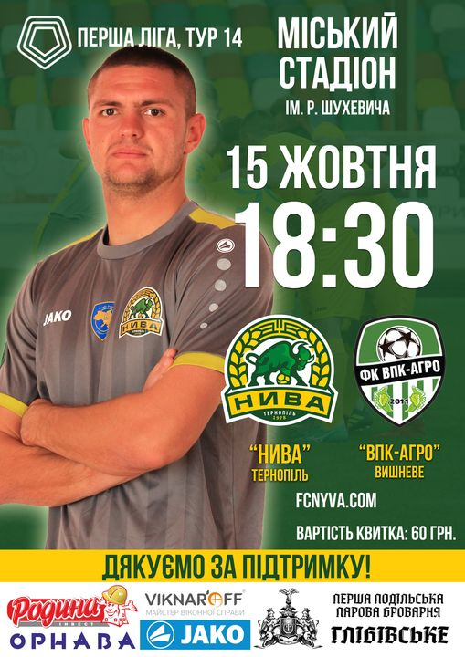 Уже завтра Нива зіграє свій черговий матч у Тернополі