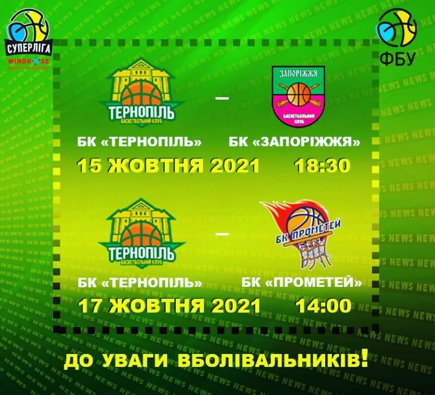 Два матчі вдома: БК Тернопіль на вихідних спробує виправити ситуацію в таблиці
