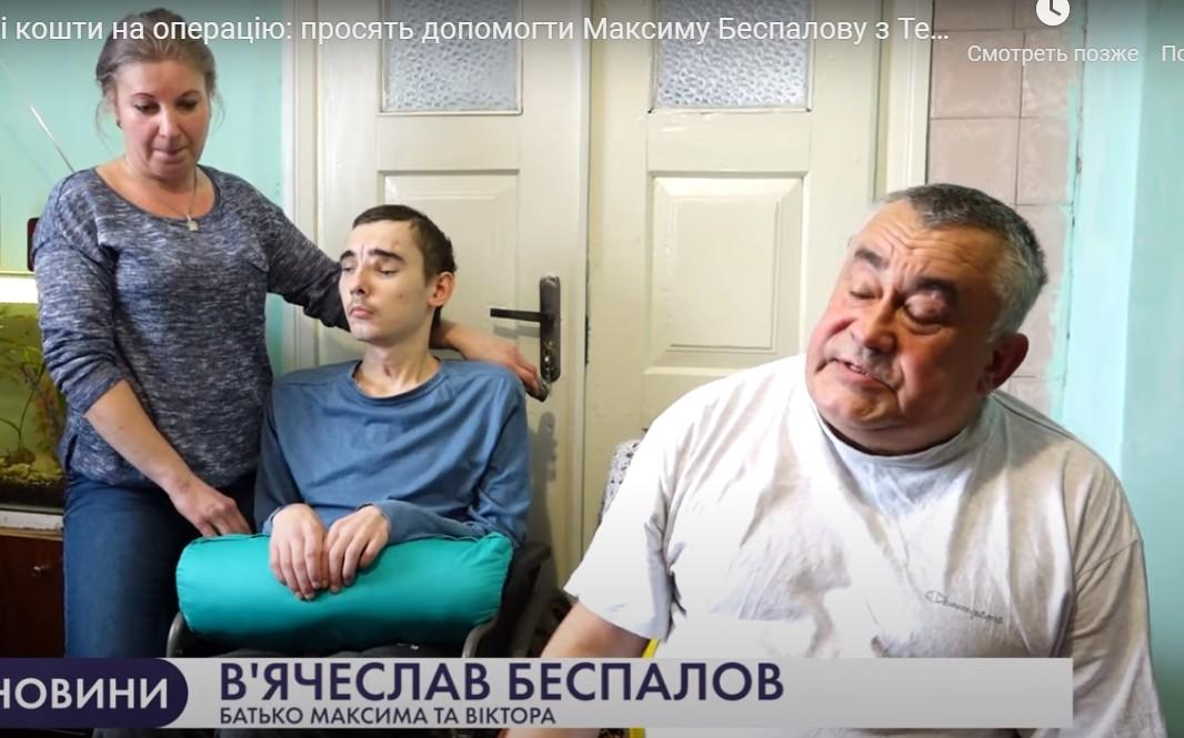 Допоможіть юнакові із Кременця, який отримав жахливі травми у аварії (ВІДЕО)
