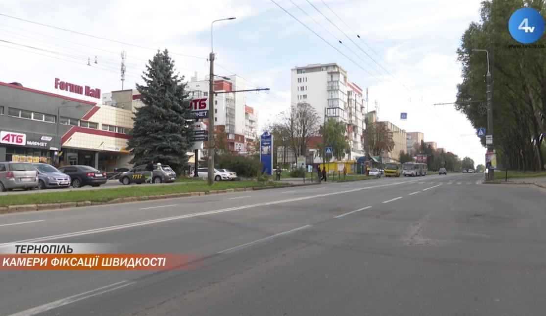 У Тернополі камери автоматичного контролю швидкості за три дні зафіксували понад 2 тисячі правопорушень