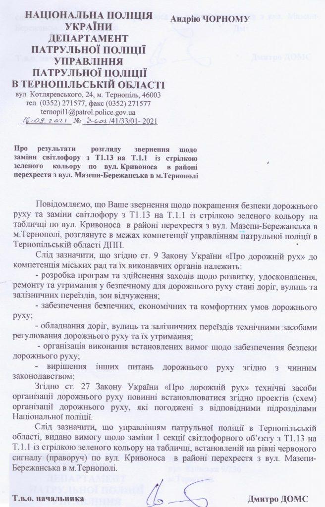 У Тернополі на «Дружбі» замінили неправильний світлофор (документ)
