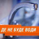 Частина Тернополя цього тижня буде без води: список вулиць